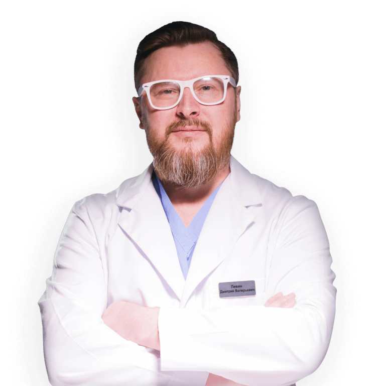 Левин Дмитрий Валерьевич